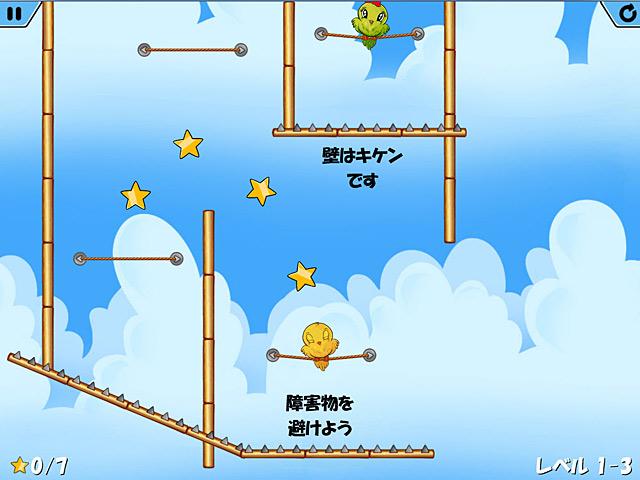 ジャンプ・バーディ・ジャンプ!の動画