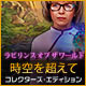 ラビリンス オブ ザ ワールド:時空を超えて コレクターズ・エディション
