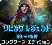 リビング レジェンド:願いの呪縛 コレクターズ・エディション