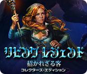 リビング レジェンド:招かれざる客 コレクターズ・エディション
