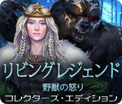 リビング レジェンド:野獣の怒り コレクターズ・エディション