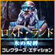 ロスト・ランド:氷の呪縛 コレクターズ・エディション