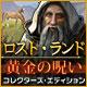 ロスト・ランド:黄金の呪い コレクターズ・エディション