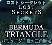 ロスト シークレット:バミューダ - 魔の三角海域