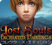 ロスト・ソウルズ:魔法をかけられた絵 コレクターズ・エディション