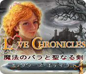 ラブ・クロニクル:魔法のバラと聖なる剣 コレクターズ・エディション