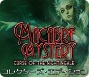 マカーブル・ミステリー:ナイチンゲールの呪い コレクターズ・エディション