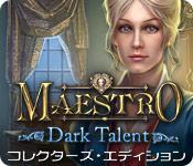 マエストロ:暗黒の歌声 コレクターズ・エディション