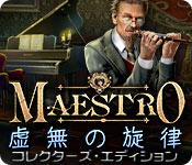 マエストロ:虚無の旋律 コレクターズ・エディション