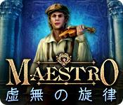 マエストロ:虚無の旋律