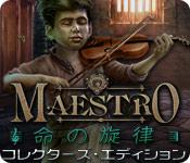 マエストロ:命の旋律 コレクターズ・エディション