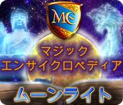 マジック エンサイクロペディア:ムーンライト