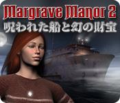 マーグレイブ家の秘密2:呪われた船と幻の財宝