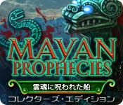 マヤの予言:霊魂に呪われた船 コレクターズ・エディション