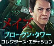 メイズ:ブロークン・タワー コレクターズ・エディション