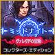 ミッドナイト・コーリング:ヴァレリアの冒険 コレクターズ・エディション