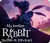 My Brother Rabbit コレクターズ・エディション