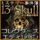 ミステリー事件簿:十三番目の骸骨™ コレクターズ・エディション