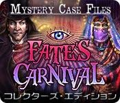 ミステリー事件簿:マダム・フェイトのカーニバル コレクターズ・エディション