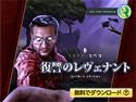 ミステリー事件簿:復讐のレヴェナント コレクターズ・エディションの画像