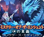 ミステリー・オブ・ザ・エンシェント:氷の王国 コレクターズ・エディション