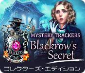 ミステリー・トラッカー:ブラックロウ邸の謎 コレクターズ・エディション