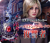 ミステリー・トラッカー:パクストン・クリークの復讐者 (コレクターズ・エディション)