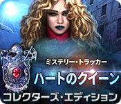 ミステリー・トラッカー:ハートのクイーン コレクターズ・エディション
