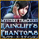 ミステリー・トラッカー:続・レインクリフの亡霊 コレクターズ・エディション