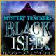 ミステリー・トラッカー:ブラック島の謎 コレクターズ・エディション