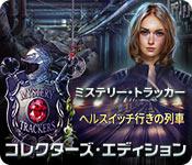 ミステリー・トラッカー:ヘルスイッチ行きの列車 コレクターズ・エディション