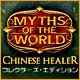 世界伝説:中国一の治療師 コレクターズ・エディション