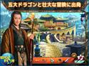 世界伝説:ドラゴン王の陰謀 コレクターズ・エディションの画像