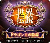 世界伝説:ドラゴン王の陰謀 コレクターズ・エディション
