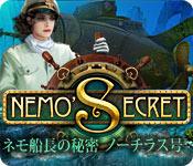 ネモ船長の秘密 - ノーチラス号