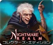 ナイトメア レルム:悪夢の王国 コレクターズ・エディション