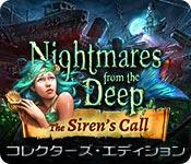 ナイトメア・フロム・ザ・ディープ:セイレーンの叫び コレクターズ・エディション