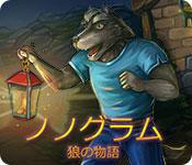 ノノグラム:狼の物語