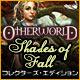 Otherworld:光の消えた秋 コレクターズ・エディション