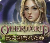 Otherworld: 影に包まれた春 コレクターズ・エディション