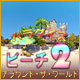 パラダイスビーチ2:アラウンド・ザ・ワールド