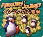 ペンギンの大冒険
