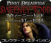 スウィーニー・トッド:ペニー・ドレッドフル コレクターズ・エディション
