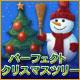 パーフェクト・クリスマスツリー