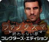 ファンタズマ:終わらない夢 コレクターズ・エディション