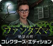 ファンタズマ:絶望の町 コレクターズ・エディション