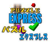 パズル エクスプレス
