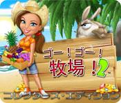 ゴー!ゴー!牧場!2: サラのアイランド物語 コレクターズ・エディション