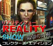 リアリティショー:恐怖の幻影 コレクターズ・エディション