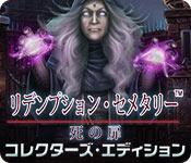 リデンプション・セメタリー:死の扉 コレクターズ・エディション